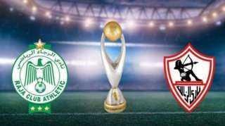 بث مباشر   مشاهدة مباراة الزمالك والرجاء اليوم إياب نصف نهائي دوري أبطال إفريقيا