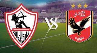 بث مباشر مباراة الأهلي والزمالك نهائي دوري أبطال أفريقيا 2020