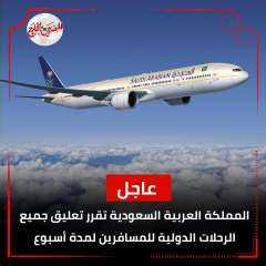 السعودية تعلق الرحلات الدولية لمدة أسبوع قابل للتمديد
