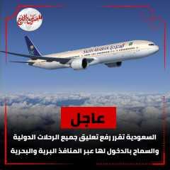 السعودية | رفع تعليق جميع الرحلات الجوية الدولية
