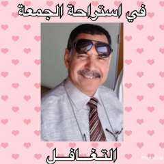 في استراحة الجمعة ... التغافل.. بقلم محسن طاحون
