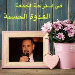 في استراحة الجمعة..القــدوة الحســـنة.. بقلم/ محسن طاحون