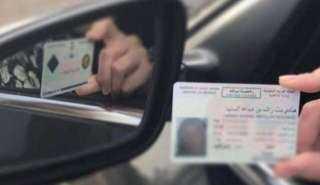 الشروط اللازمة لاستخراج رخصة قيادة للمقيمين في السعودية