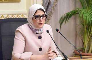 وزيرة الصحة: إطلاق مبادرة رئيس الجمهورية للكشف المبكر عن أمراض الأنيميا والسمنة