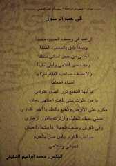 فى حب الرسول ..شعر  الشاعر محمد ابراهيم الشقيفى