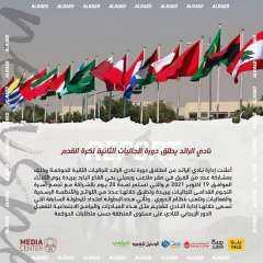 نادي الرائد السعودي يُطلق دورة الجاليات الثانية لكرة القدم
