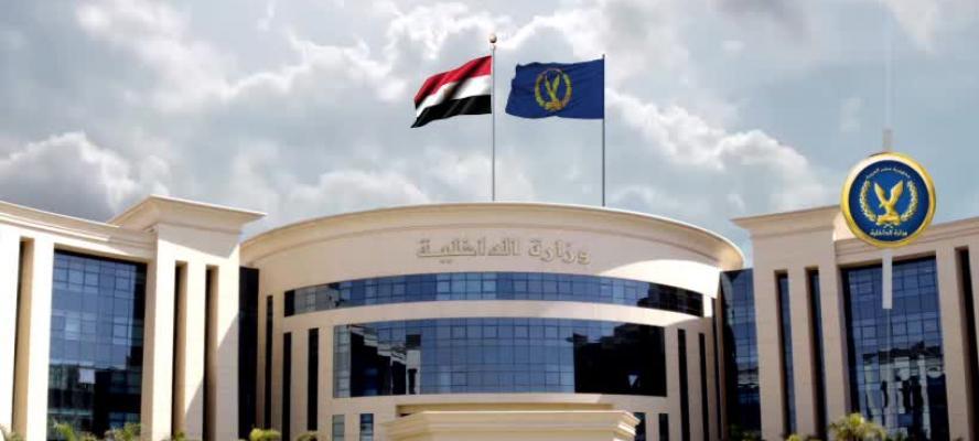 الداخلية المصرية تحصل على المركز الأول في المجالات التثقيفية بالوطن العربي