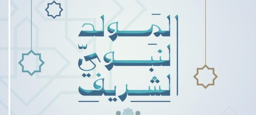 وزيرة الهجرة  تهنئ الجاليات المصرية المسلمة بالخارج بمناسبة  المولد النبوي الشريف